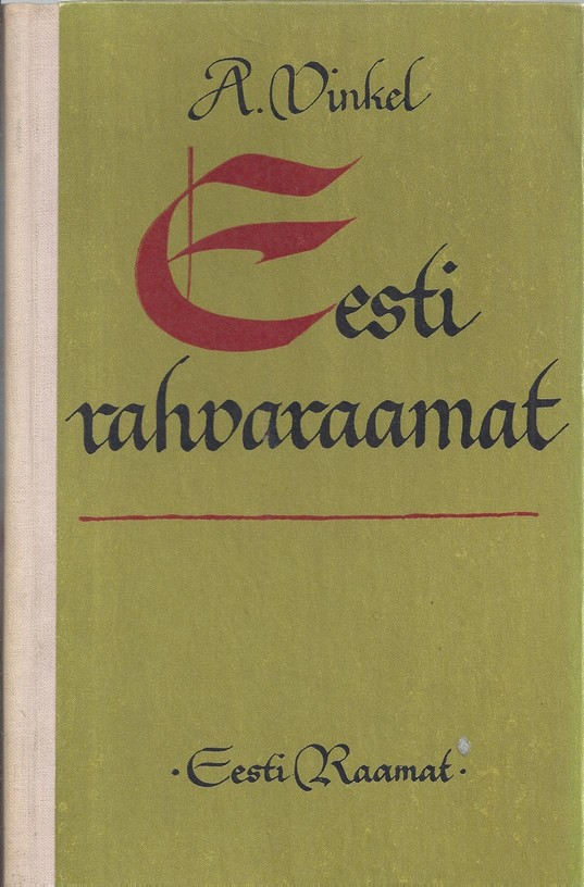 Eesti rahvaraamat