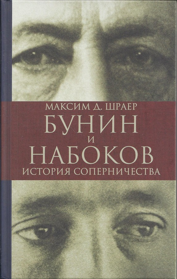 Bunin ja Nabokov