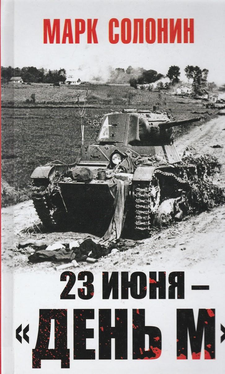 "23 июня - ""день М"""
