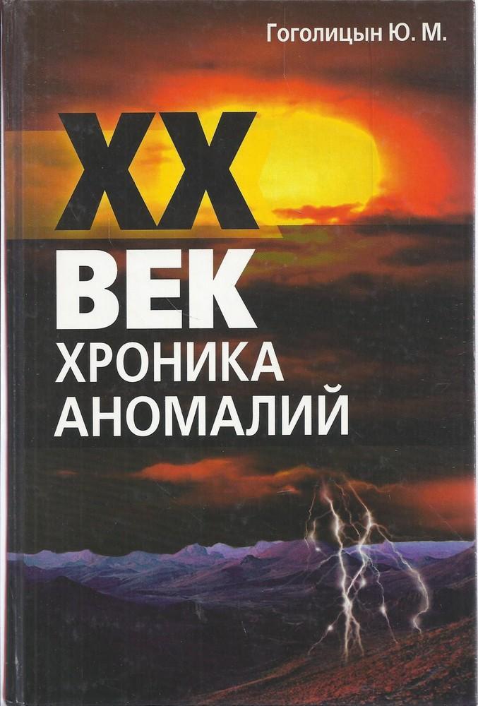XX век. Хроника аномалий